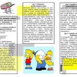 Как предотвратить детское воровство2