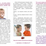 О воровстве и сквернословии у детей2