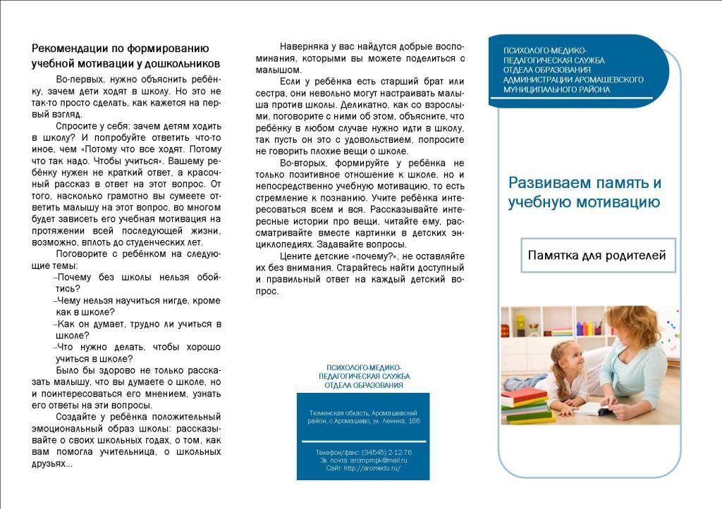 Педагогический совет в школе, разработки, из опыта работы ...