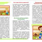 Советы логопеда Дети 3 лет2