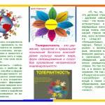Толерантность и терпимость2