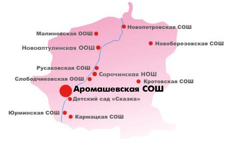 Карта образовательных учреждений Аромашевского района