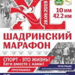 Программа марафон