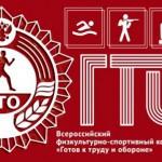 Эмблема ГТО 2