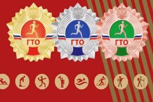 Эмблема ГТО на информацию